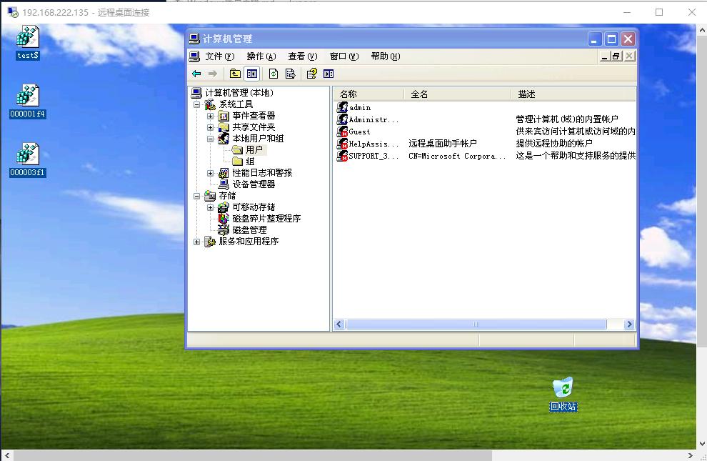 Windows安全之账号克隆