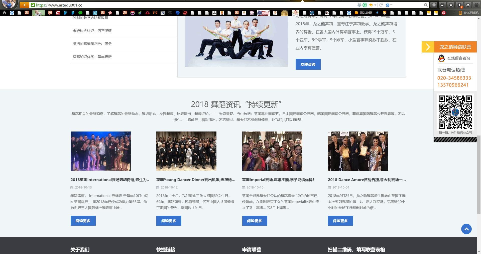艺术联营网站界面展示