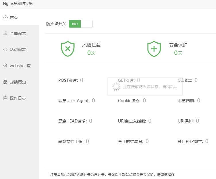 关于宝塔面板良心插件Nginx防火墙免费版