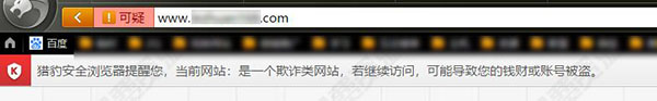 猎豹浏览器提示欺诈标红怎么申诉